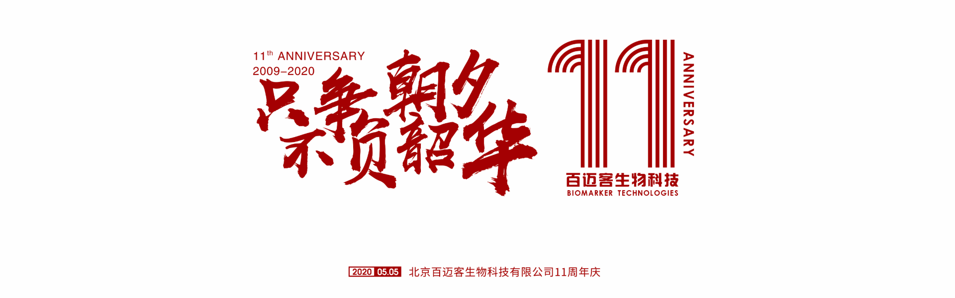 百迈客生物11周年庆